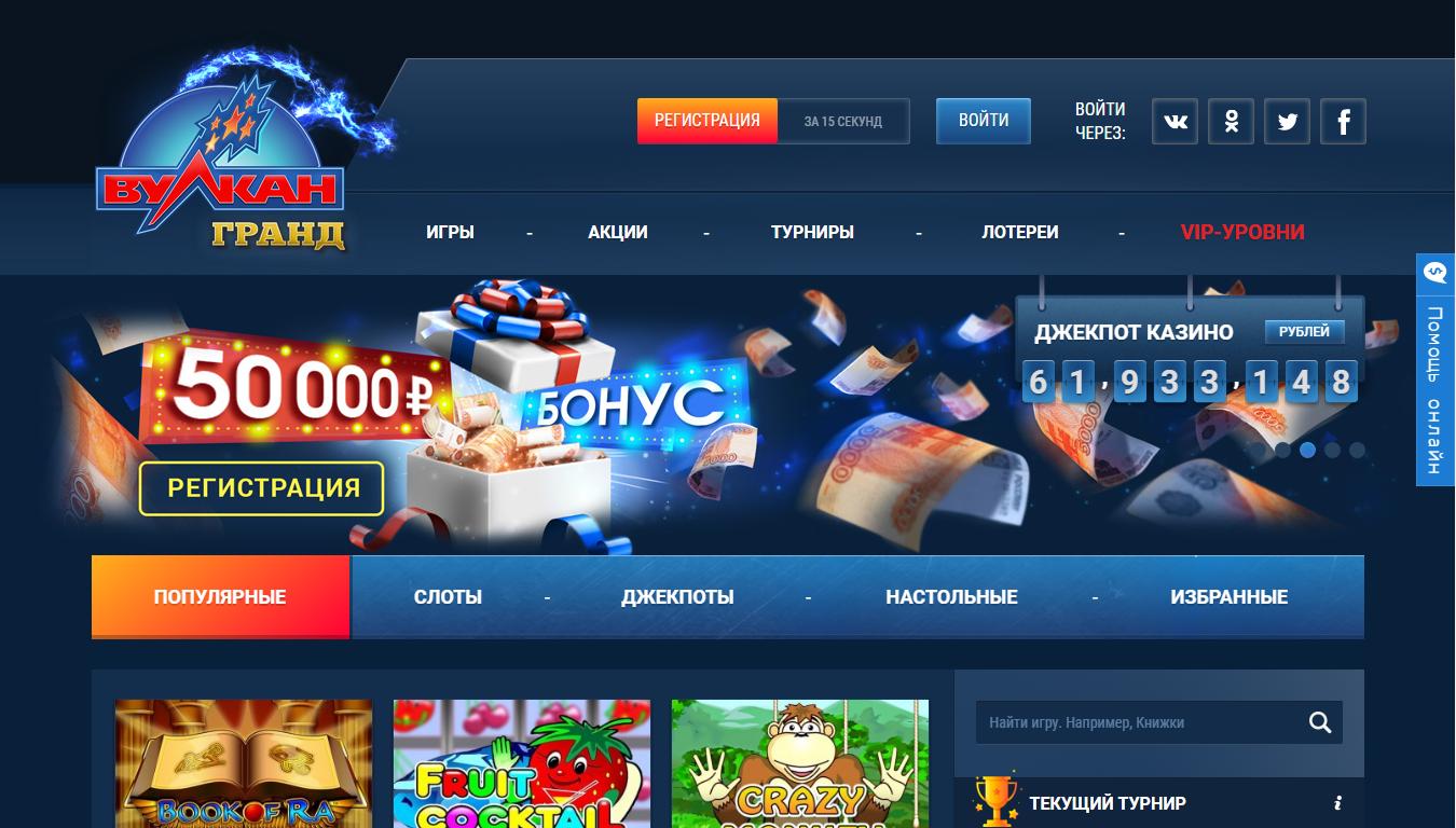 Znalezione obrazy dla zapytania Онлайн-казино Вулкан гранд игровые автоматы