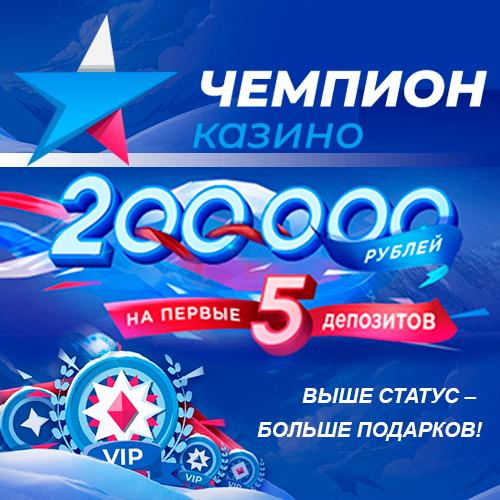 официальный сайт фриспины казино чемпион