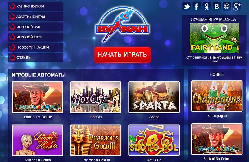 казино вулкан играть онлайн сейчас