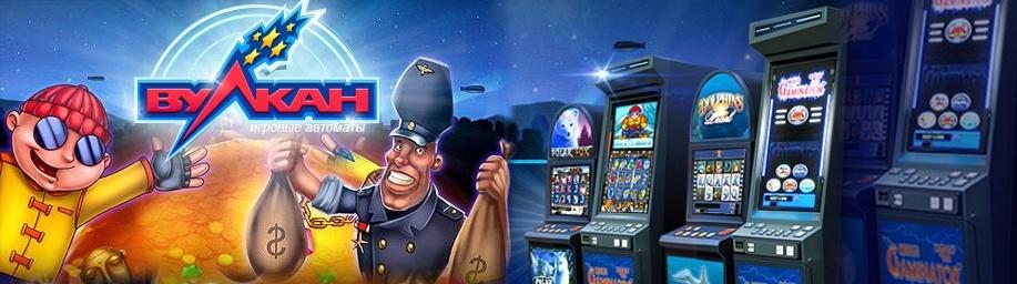 Казино Вулкан Россия – игровые автоматы играть бесплатно