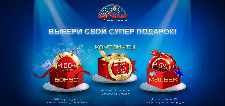 казино вулкан bonus