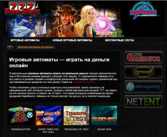 азино777 онлайн на реальные деньги