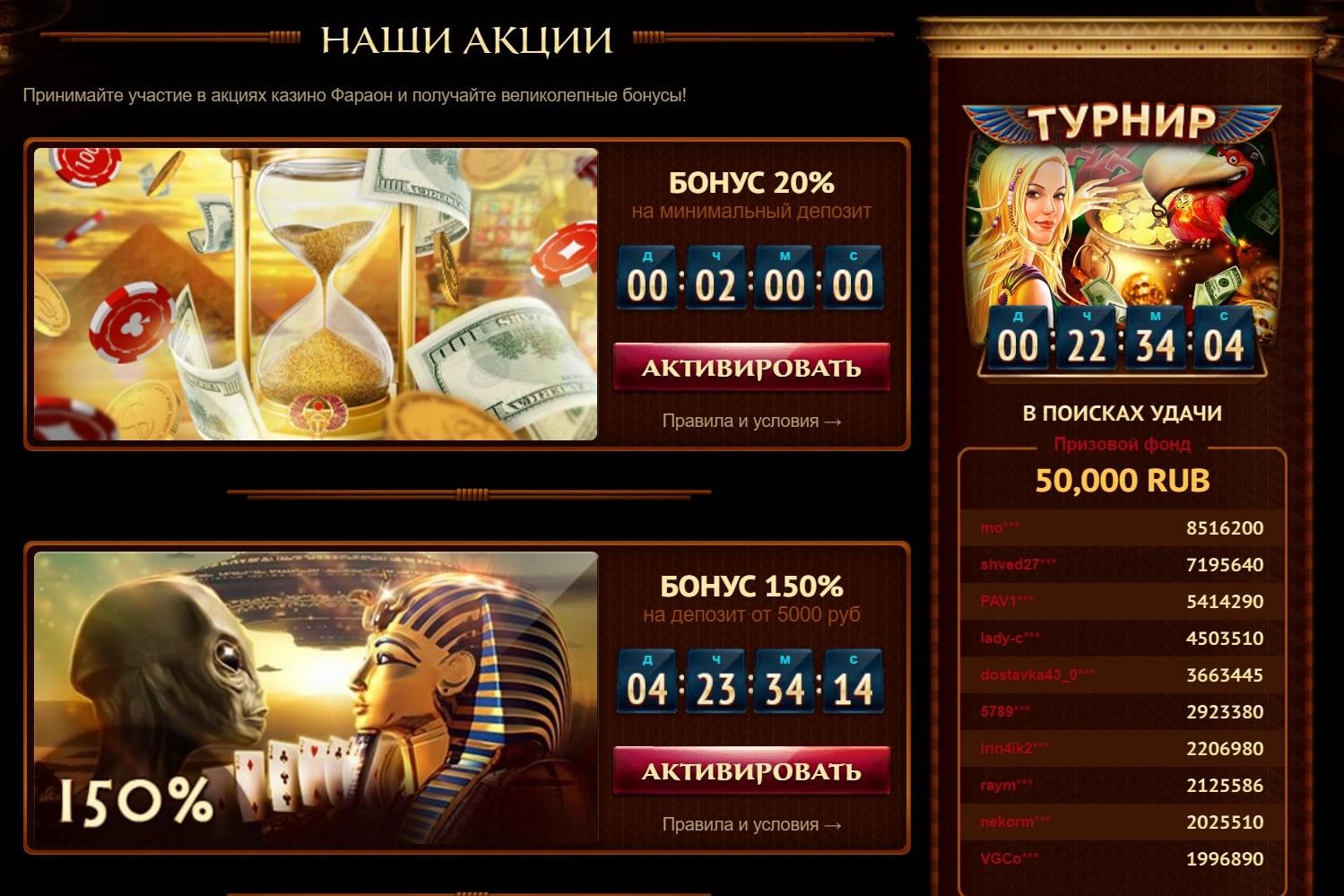 бонусы казино фараон
