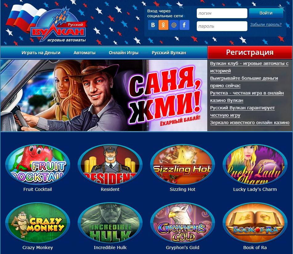 игровые автоматы вулкан минимальный депозит