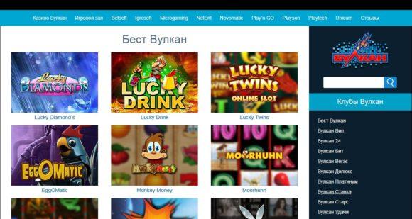 Какие бонусы можно получить за регистрацию в казино Вулкан бест?