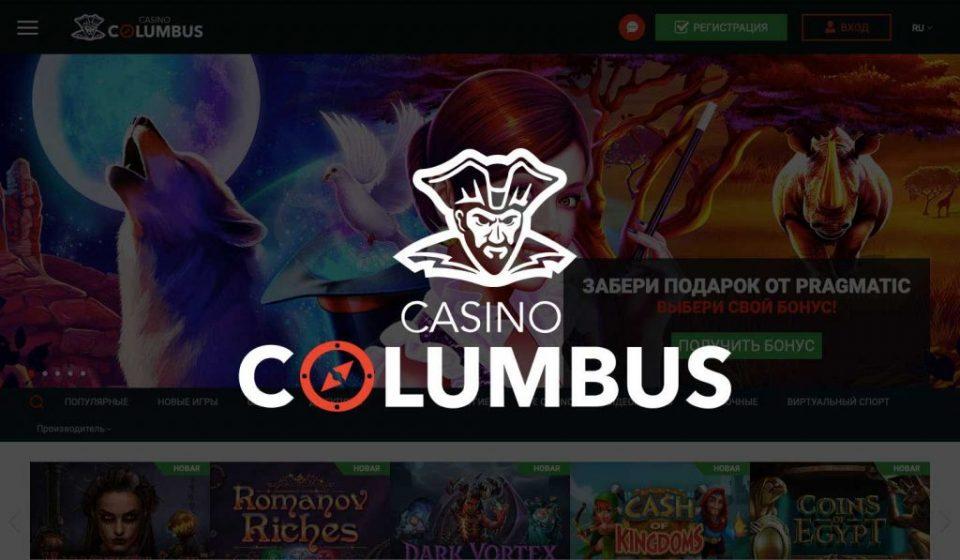 официальный сайт casino колумбус онлайн