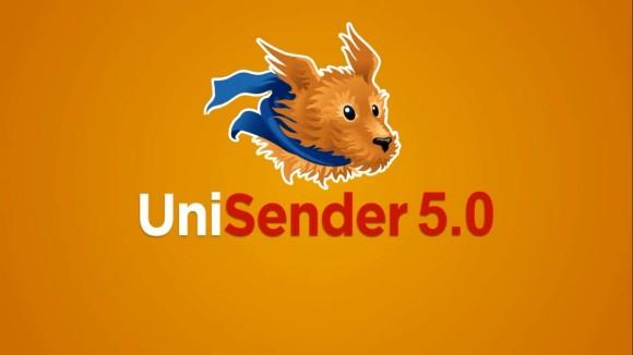 UniSender 5.0