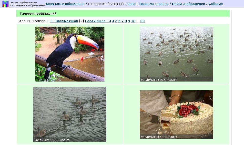 Сервис хранения изображений