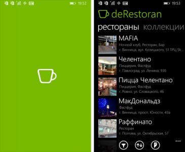 приложение deRestoran