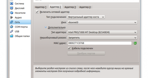 virtual_adapter_host