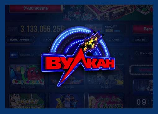 казино вулкан россия на реальные деньги