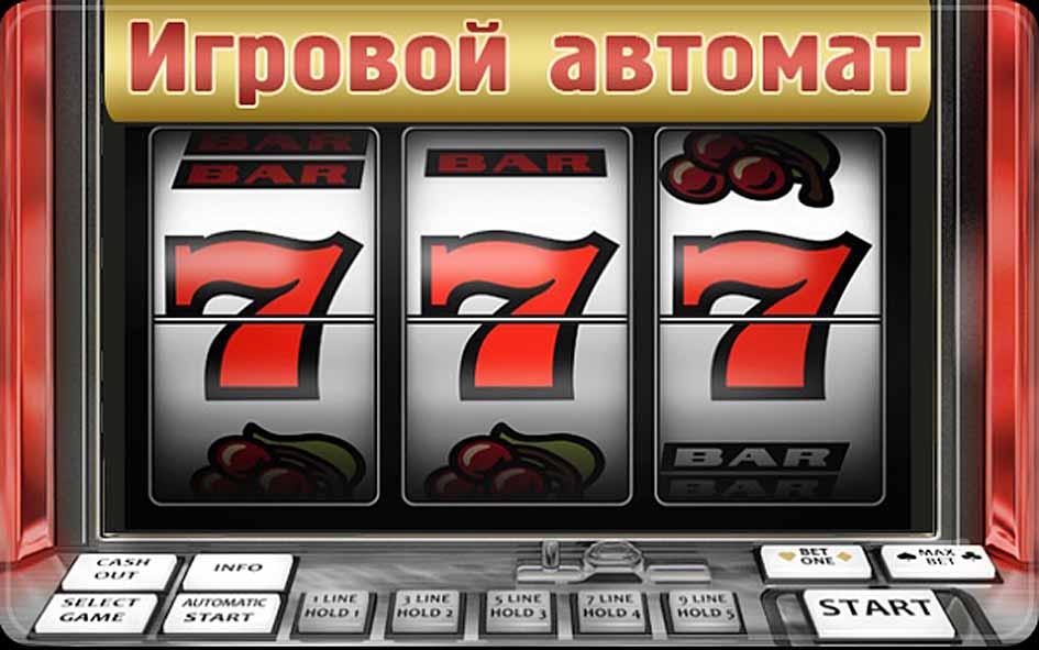 Кто против игровых автоматов diamond trio игровые автоматы играть бесплатно