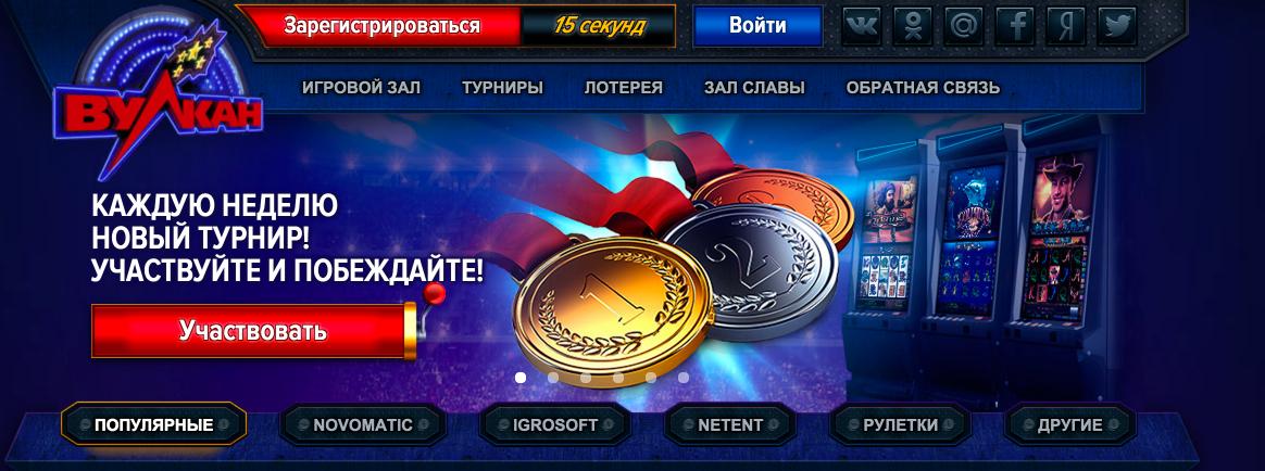 Статья о онлайн казино вулкан аминокислоты заказать онлайн