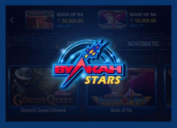 Играть в игровые автоматы вулкан старс на деньги играть в топ секрет игровой автомат