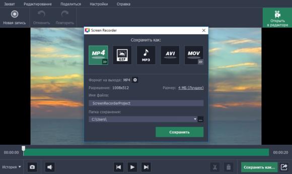 Запись видео с экрана с помощью Movavi Screen Recorder