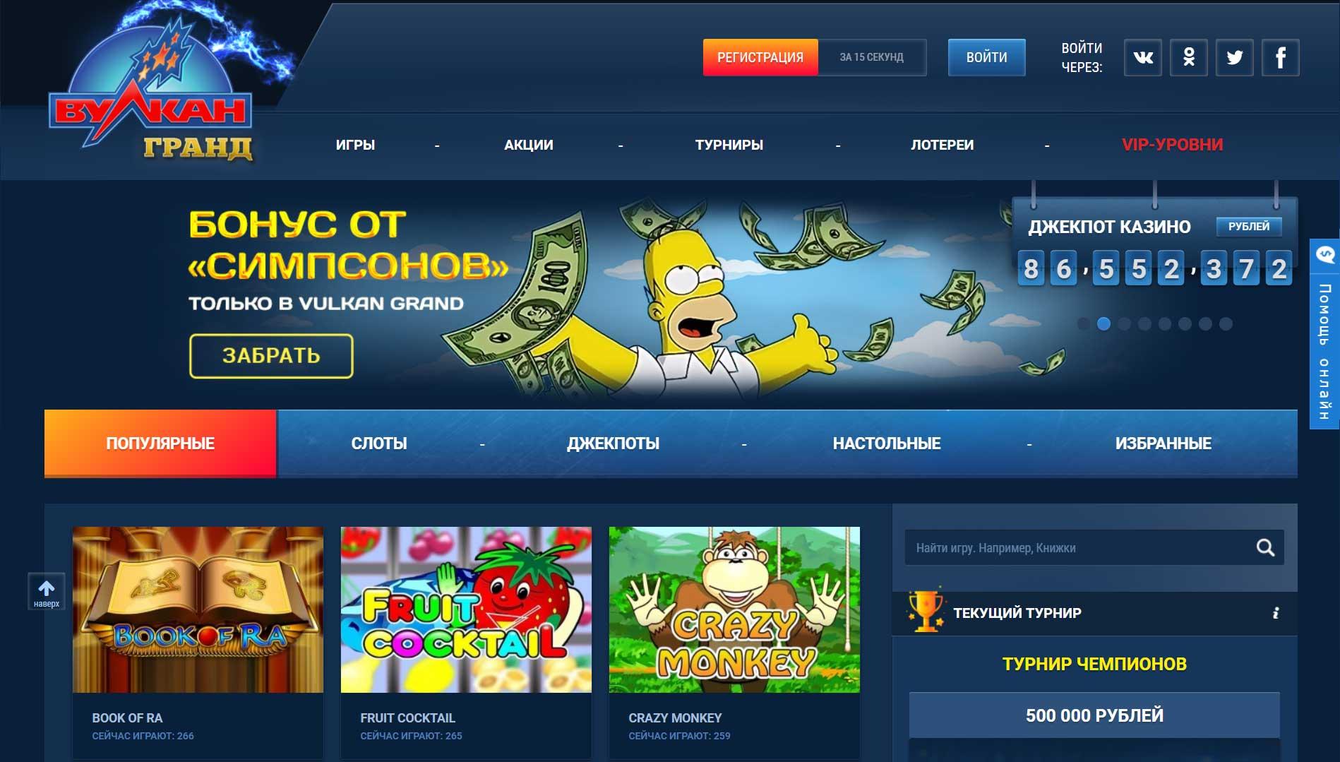 игровые автоматы азартные закачать бесплатные