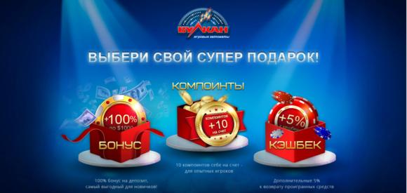 Бонусы в казино Вулкан бест