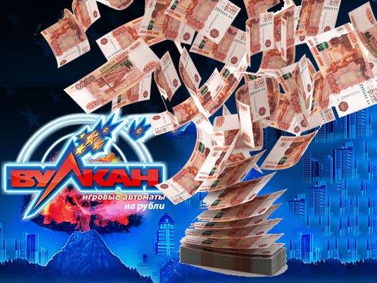 деньги в казино вулкан