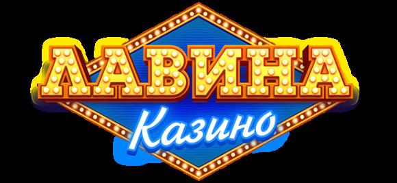 онлайн казино лавина