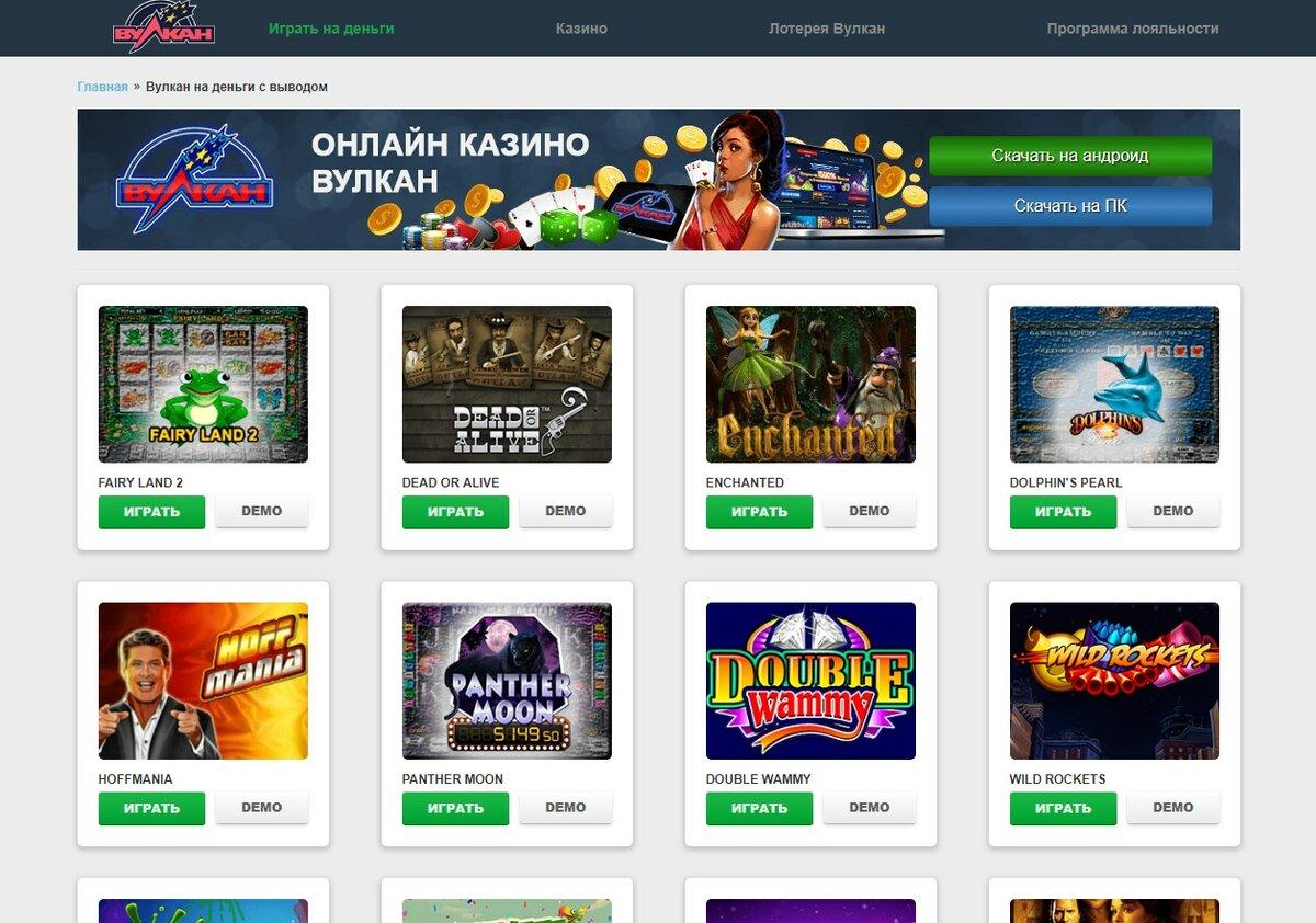 Онлайн казино с реальным выводом денег на карту💸 Правила ответственной игры в году гласят, что к азартным развлечениям необходимо относиться, как к одному из реальных вариантов интересной организации досуга.